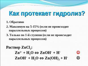 1. Обратимо 1. Обратимо 2. Максимум на 5-15% (если не происходит параллельных пр