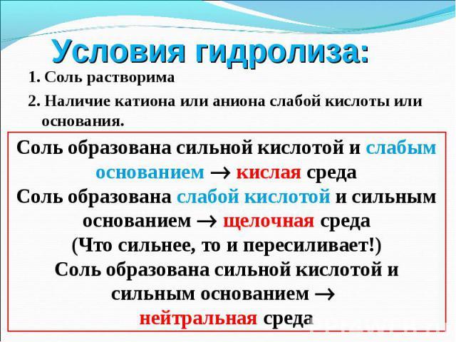 1. Соль растворима 1. Соль растворима 2. Наличие катиона или аниона слабой кислоты или основания.