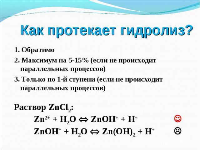 1. Обратимо 1. Обратимо 2. Максимум на 5-15% (если не происходит параллельных процессов) 3. Только по 1-й ступени (если не происходит параллельных процессов)