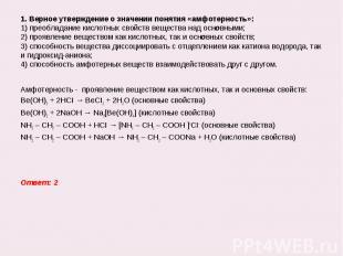 Амфотерность - проявление веществом как кислотных, так и основных свойств: Амфот
