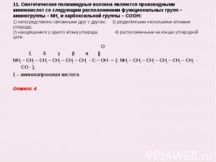 O O ξ δ γ β α    NH2 – CH2 – CH2 – CH2 – CH2 – CH2 - C – OH → (- NH2 – CH2 – CH2