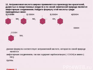 СООН СООН NH2 Данная формула соответствует антраниловой кислоте, которая по свое