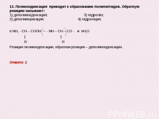 n NH2 - CH – COOH → - NH – CH – CO - и nH2O n NH2 - CH – COOH → - NH – CH – CO -