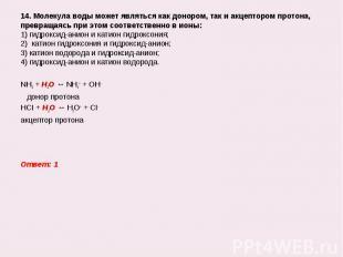 NH3 + H2O ↔ NH4+ + OH- NH3 + H2O ↔ NH4+ + OH- донор протона HCI + H2O ↔ H3O+ + C