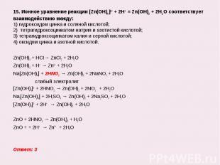 Zn(OH)2 + НСI→ ZnСI2 + 2H2O Zn(OH)2 + НСI→ ZnСI2 + 2H2O Zn(OH)2 + Н+ → Zn2+ + 2H