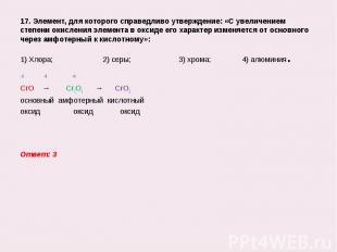 +2 +3 +6 +2 +3 +6 СrO → Cr2O3 → CrO3 основный амфотерный кислотный оксид оксид о
