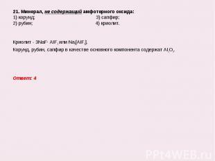 Криолит - 3NaF∙ AIF3 или Na3[AIF6]. Криолит - 3NaF∙ AIF3 или Na3[AIF6]. Корунд,