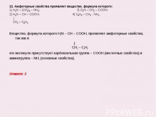 Вещество, формула которого H2N – CH – COOH, проявляет амфотерные свойства, так к