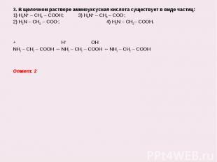 + H+ OH- + H+ OH- NH3 – CH2 – COOH ↔ NH3 – CH2 – COOH ↔ NH3 – CH2 – COOH Ответ: