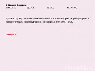 H2ZnO2 и Zn(OH)2 – соответственно кислотная и основная формы гидроксида цинка и