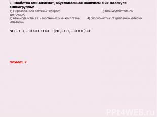 NH2 – CH2 – COOH + HCI → [NH3 – CH2 – COOH]- CI- NH2 – CH2 – COOH + HCI → [NH3 –