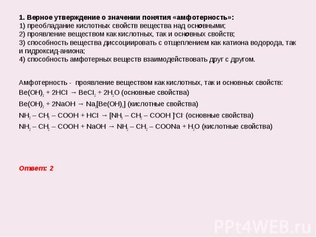 Амфотерность - проявление веществом как кислотных, так и основных свойств: Амфотерность - проявление веществом как кислотных, так и основных свойств: Be(OH)2 + 2HCI → BeCI2 + 2H2O (основные свойства) Be(OH)2 + 2NaOH → Na2[Be(OH)4] (кислотные свойств…