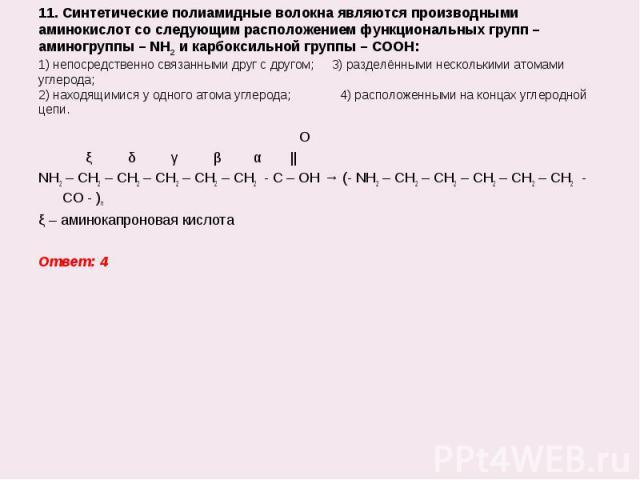 O O ξ δ γ β α    NH2 – CH2 – CH2 – CH2 – CH2 – CH2 - C – OH → (- NH2 – CH2 – CH2 – CH2 – CH2 – CH2 - CO - )n ξ – аминокапроновая кислота Ответ: 4