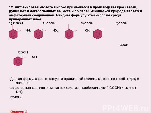 СООН СООН NH2 Данная формула соответствует антраниловой кислоте, которая по своей природе является амфотерным соединением, так как содержит карбоксильную (- СООН) и амино (- NH2) группы. Ответ: 1
