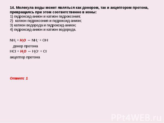 NH3 + H2O ↔ NH4+ + OH- NH3 + H2O ↔ NH4+ + OH- донор протона HCI + H2O ↔ H3O+ + CI- акцептор протона Ответ: 1