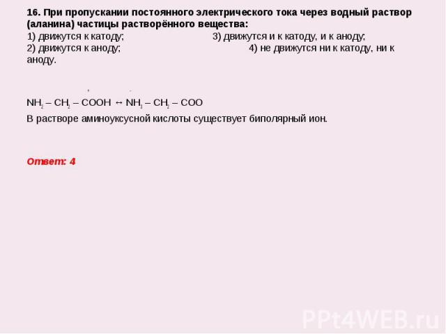 + - + - NH2 – CH2 – COOH ↔ NH3 – CH2 – COO В растворе аминоуксусной кислоты существует биполярный ион. Ответ: 4