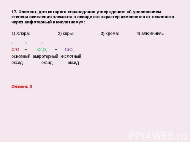 +2 +3 +6 +2 +3 +6 СrO → Cr2O3 → CrO3 основный амфотерный кислотный оксид оксид оксид Ответ: 3