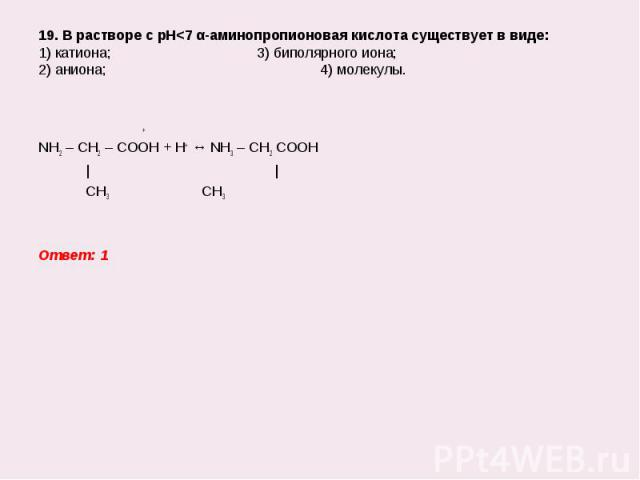 + + NH2 – CH2 – COOH + H+ ↔ NH3 – CH2 COOH     CH3 CH3 Ответ: 1