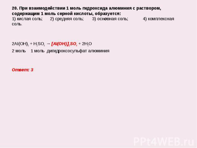 2AI(OH)3 + H2SO4 → [AI(OH)2]2SO4 + 2H2O 2AI(OH)3 + H2SO4 → [AI(OH)2]2SO4 + 2H2O 2 моль 1 моль дигидроксосульфат алюминия Ответ: 3