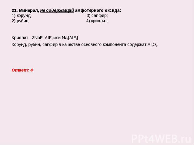 Криолит - 3NaF∙ AIF3 или Na3[AIF6]. Криолит - 3NaF∙ AIF3 или Na3[AIF6]. Корунд, рубин, сапфир в качестве основного компонента содержат AI2O3. Ответ: 4