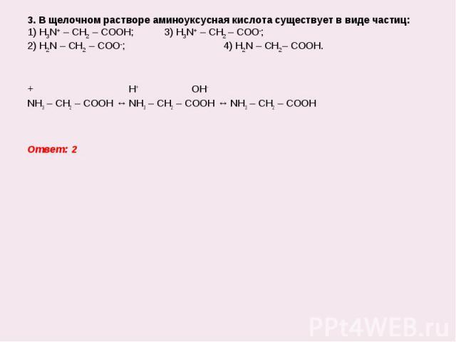 + H+ OH- + H+ OH- NH3 – CH2 – COOH ↔ NH3 – CH2 – COOH ↔ NH3 – CH2 – COOH Ответ: 2