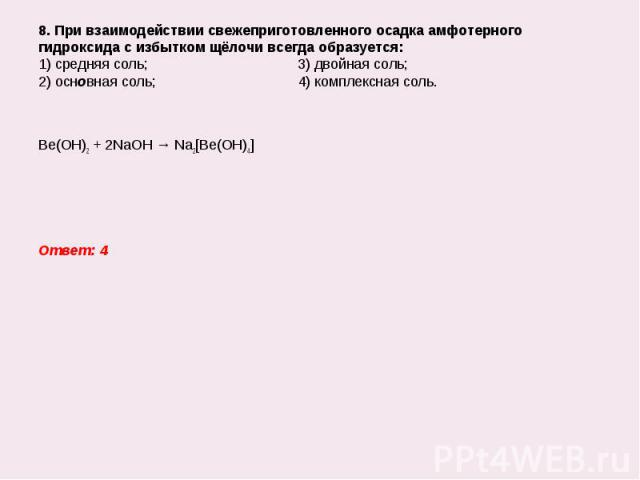 Be(OH)2 + 2NaOH → Na2[Be(OH)4] Ответ: 4