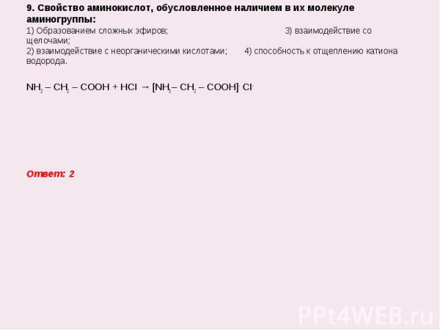 NH2 – CH2 – COOH + HCI → [NH3 – CH2 – COOH]- CI- NH2 – CH2 – COOH + HCI → [NH3 – CH2 – COOH]- CI- Ответ: 2