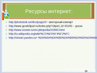 http://photostok.ru/ofice/page/2/ - векторный клипарт http://photostok.ru/ofice/