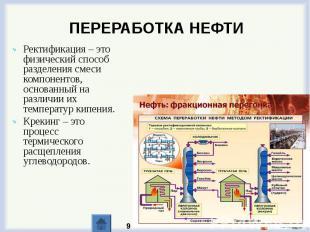 ПЕРЕРАБОТКА НЕФТИ Ректификация – это физический способ разделения смеси компонен