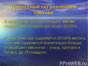 В природном газе преобладает метан содержание которого достигает 80-98%. В приро