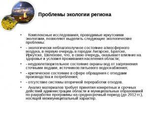Проблемы экологии региона Комплексные исследования, проводимые иркутскими эколог