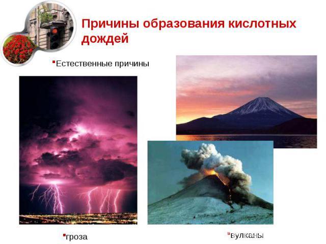 вулканы вулканы