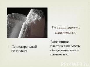 Газонаполненные пластмассы Полистирольный пенопласт.