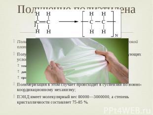 Получение полиэтилена низкого давления Полиэтилен низкого давления(ПЭНД) и