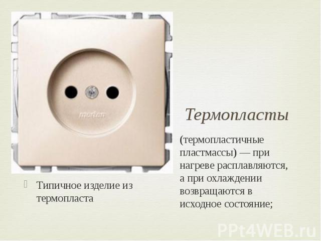 Термопласты Типичное изделие из термопласта
