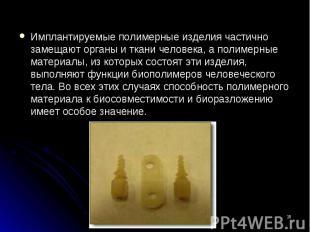 Имплантируемые полимерные изделия частично замещают органы и ткани человека, а п