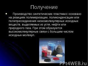 Производство синтетических пластмасс основано на реакциях полимеризации, поликон
