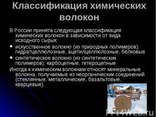 В России принята следующая классификация химических волокон в зависимости от вид