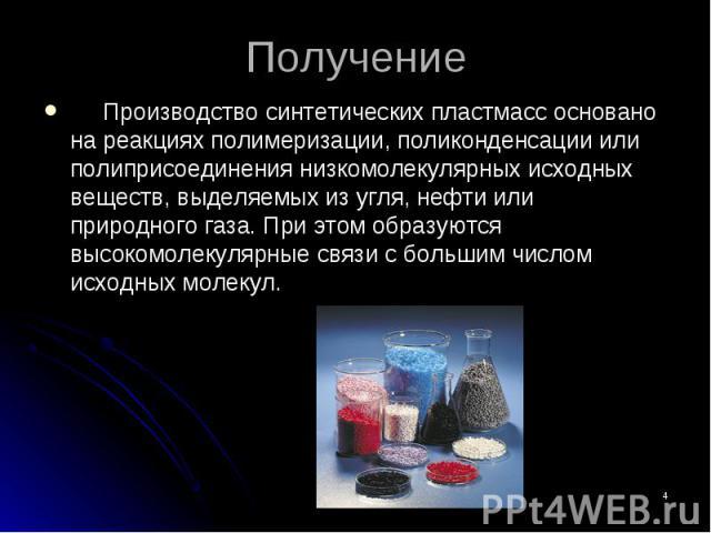 Производство синтетических пластмасс основано на реакциях полимеризации, поликонденсации или полиприсоединения низкомолекулярных исходных веществ, выделяемых из угля, нефти или природного газа. При этом образуются высокомолекулярные связи с большим …