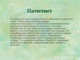 В основе патогенеза аллергического контактного дерматита лежит туберкулиноподобн