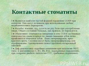 ♠Являются наиболее частой формой поражения СОПР при аллергии. Они мо