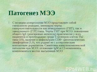 С позиции аллергологии МЭЭ представляет собой смешанную реакцию, имеющую черты г
