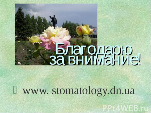 www. stomatology.dn.ua