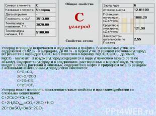 Углерод в природе встречается в виде алмаза и графита. В ископаемых углях его со