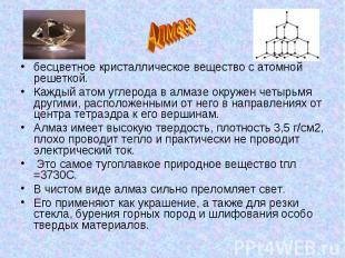 бесцветное кристаллическое вещество с атомной решеткой. бесцветное кристаллическ