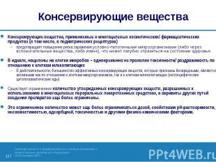 Консервирующие вещества, применяемые в многоцелевых косметических/ фармацевтичес