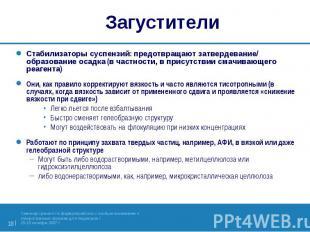 Стабилизаторы суспензий: предотвращают затвердевание/ образование осадка (в част