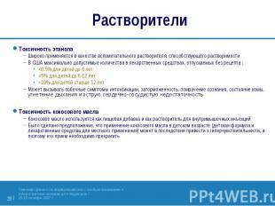 Токсичность этанола Токсичность этанола Широко применяется в качестве вспомогате
