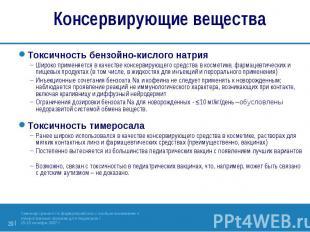 Токсичность бензойно-кислого натрия Токсичность бензойно-кислого натрия Широко п