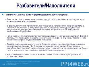 Токсичность лактоза (при несформировавшемся обмене веществ) Токсичность лактоза